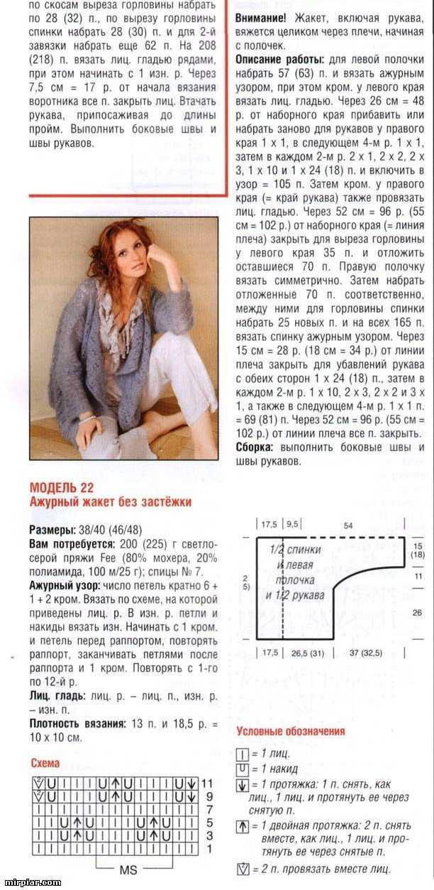 Схемы вязания из мохера с описанием 657
