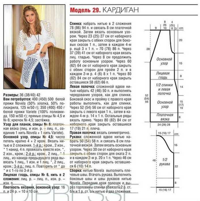 Схемы вязания кардиганов спицами узоров с описанием и 422