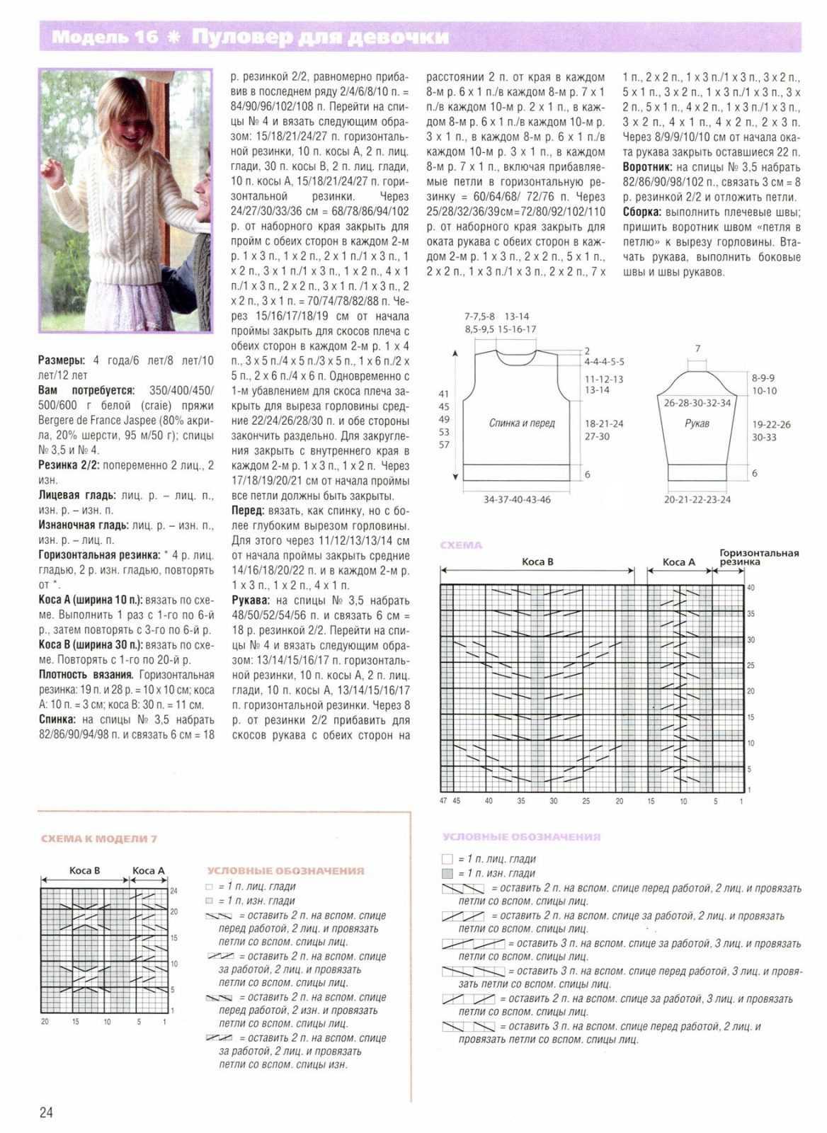 Вязание для девочек подростков спицами с описанием  262