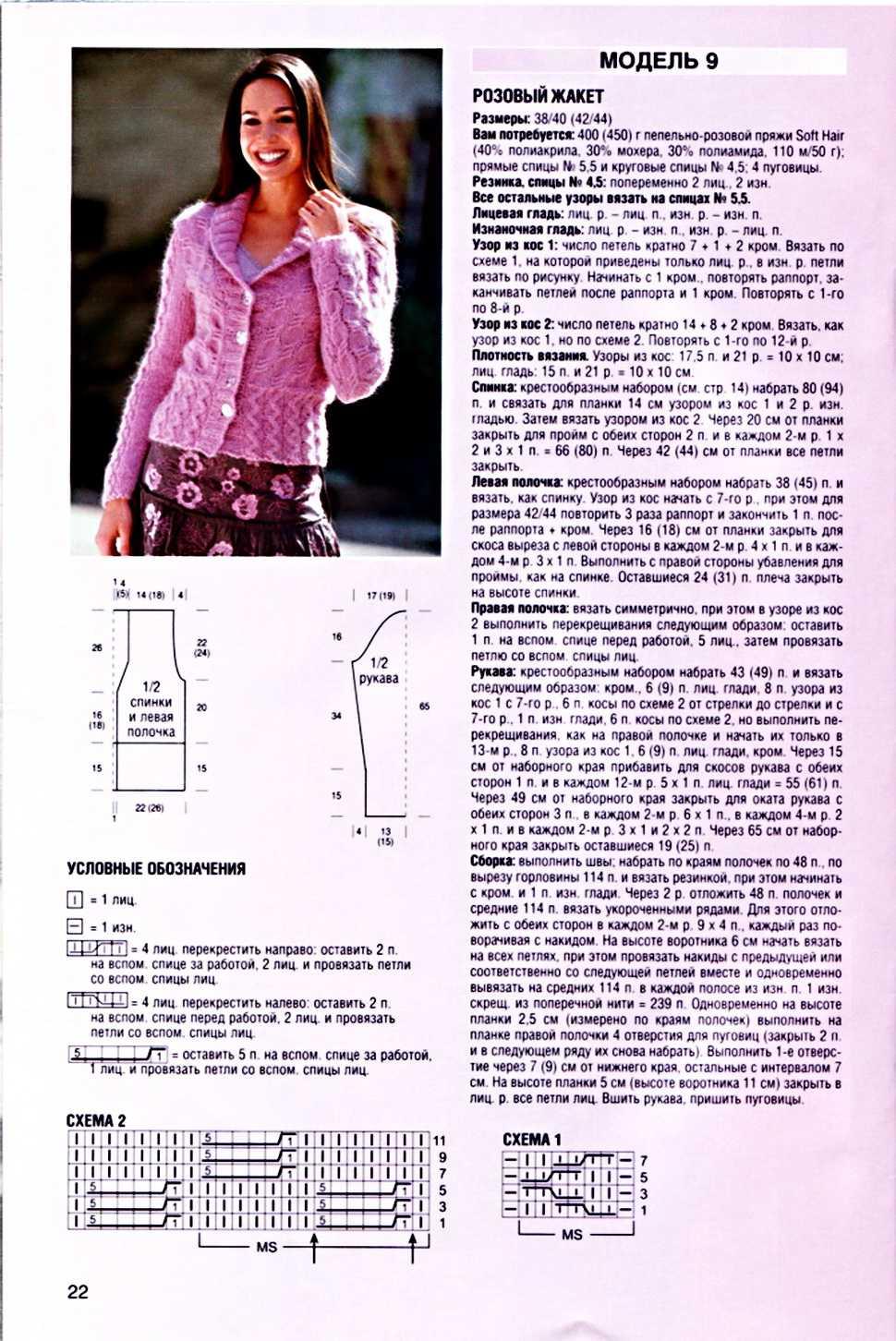 Схемы вязания спицами для мохера спицами