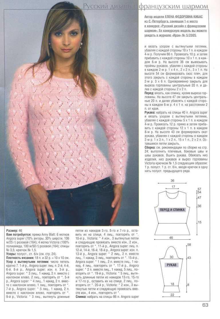 Схема вязания пуловера из мохера спицами с описанием для женщин
