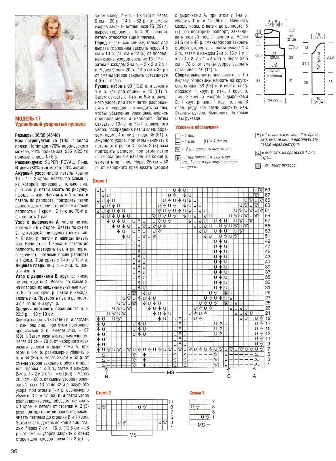 Схемы вязания кардигана из мохера спицами