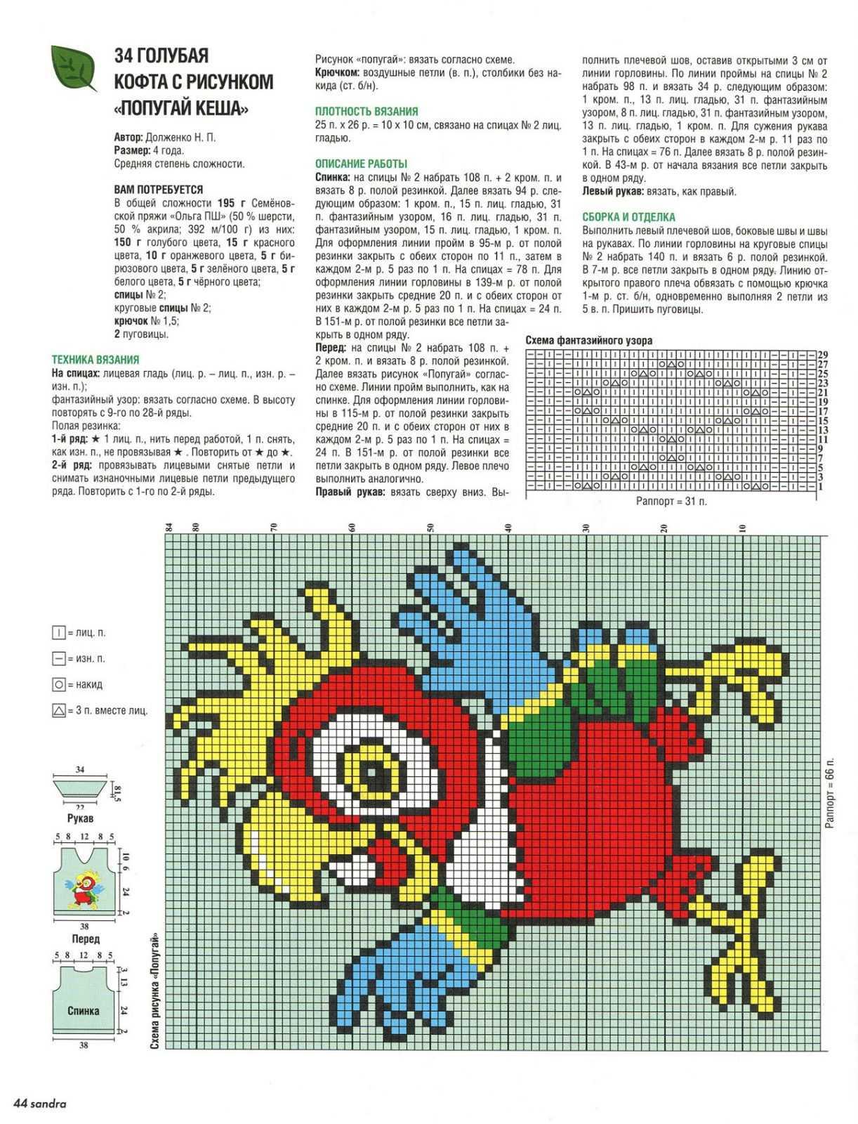Схемы детских орнаментов для вязания спицами с описанием