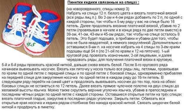Вязание кроссовок для детей крючком 13
