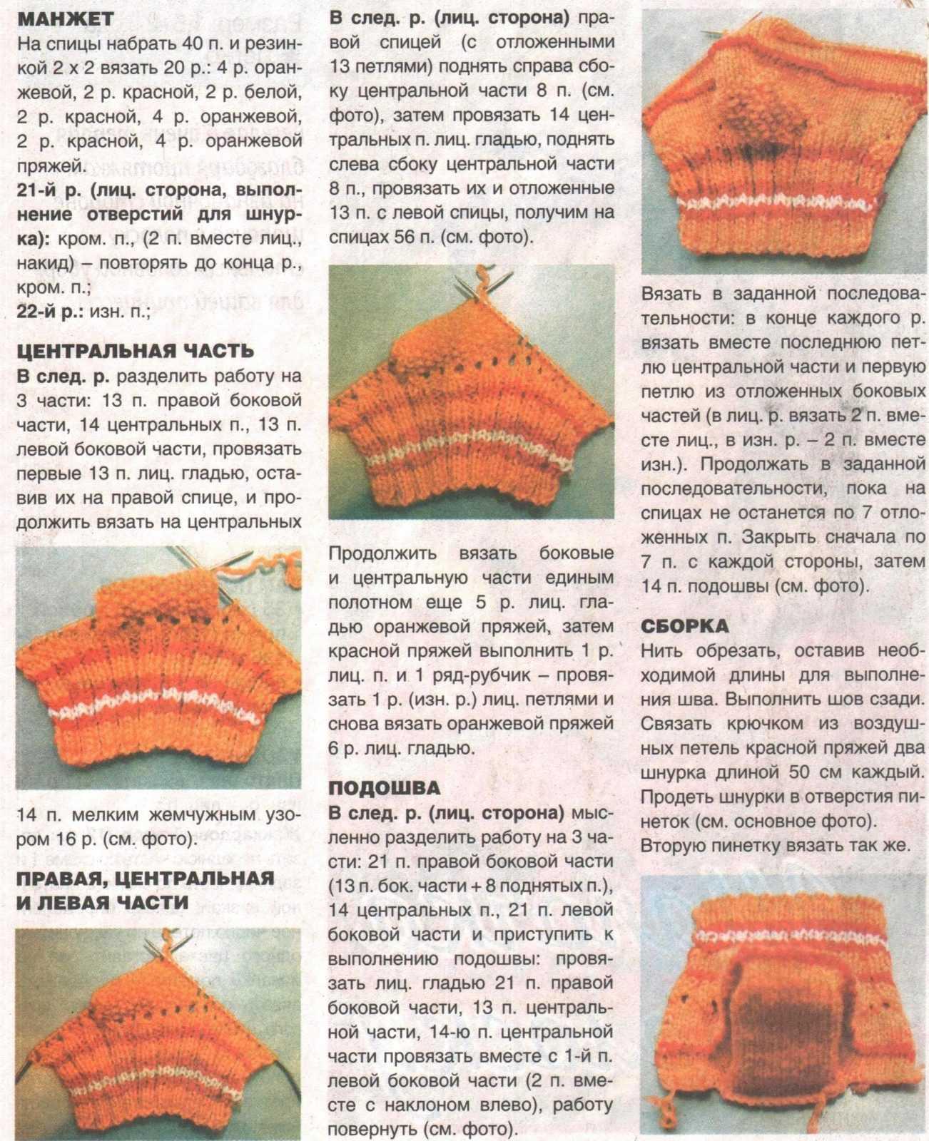 Пинетки спицами для новорожденных с описанием и схемами и
