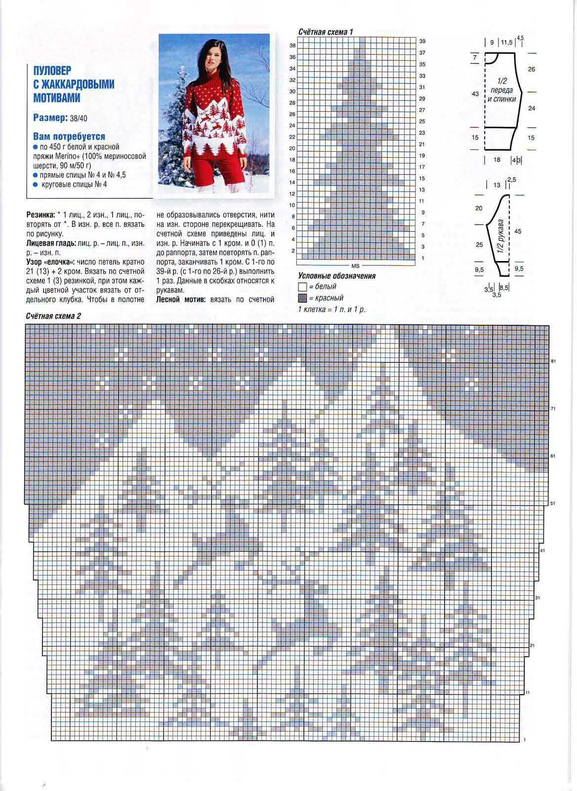 Схемы зимние мотивы вязание