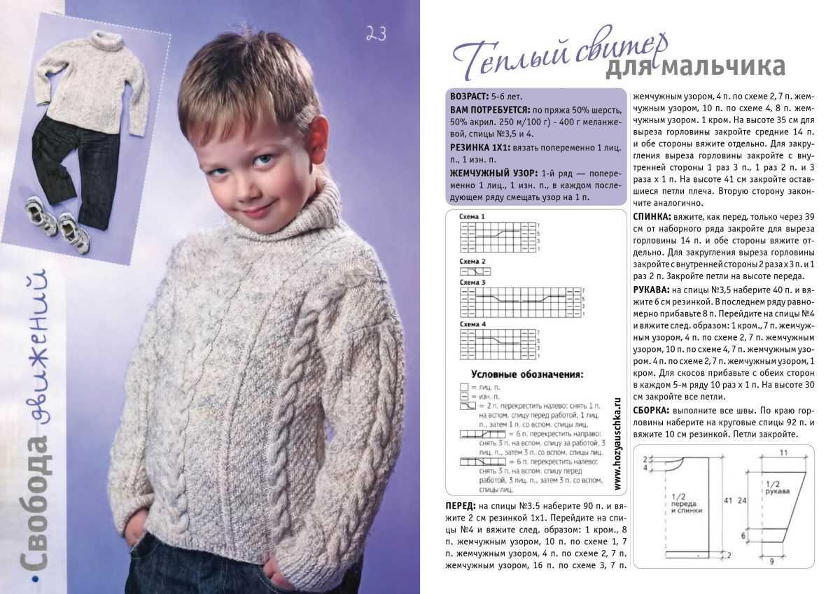Вязание спицами свитер для мальчика 7-8 лет 23