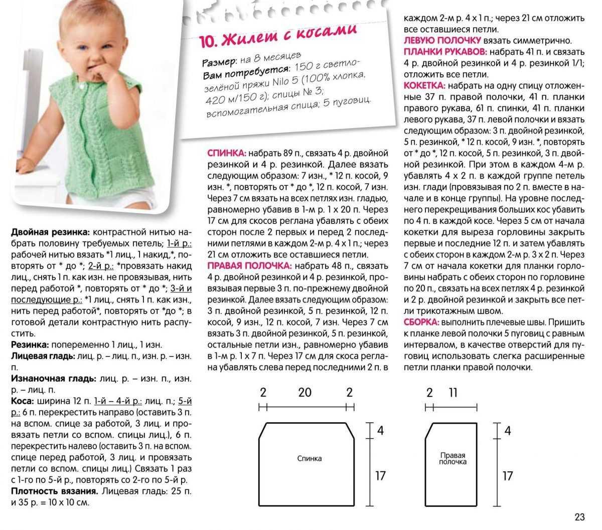 Детская безрукавка и жилет спицами или крючком - Наша Пряжа 22