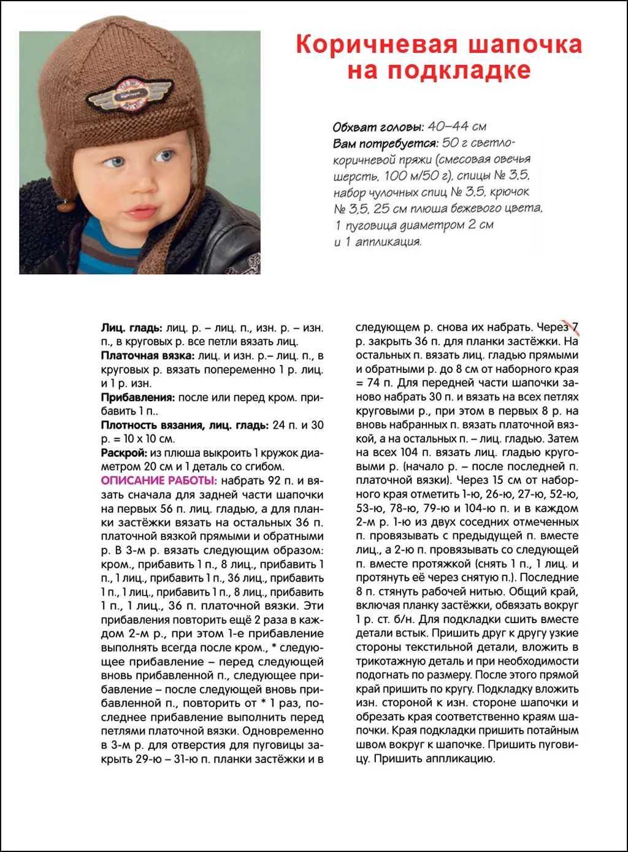 Вязание на спицах шапочка для ребенка 667