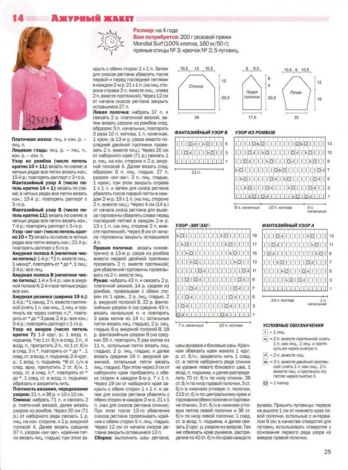 Вязание для девочки 6-7 лет спицами