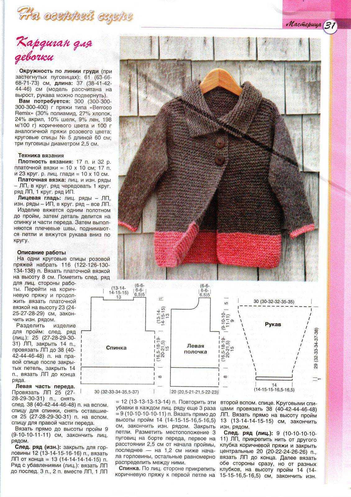 Вязание кардиганов детских схемы и описание