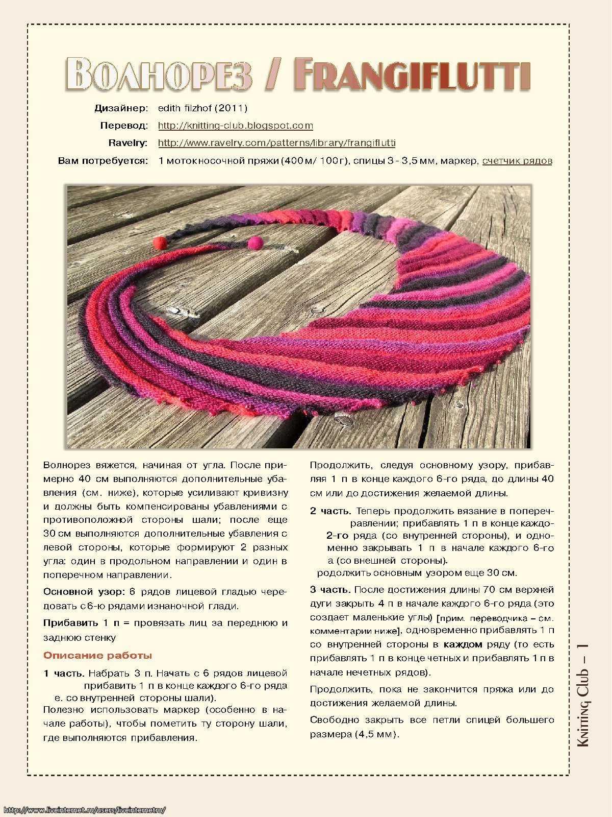 Схема вязания волнореза