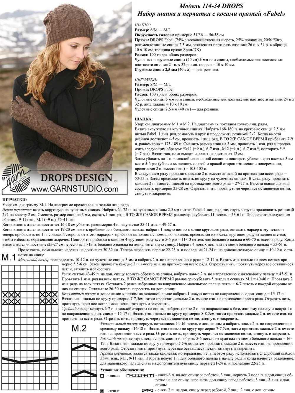 Вязание для женщин осень зима схемы вязания