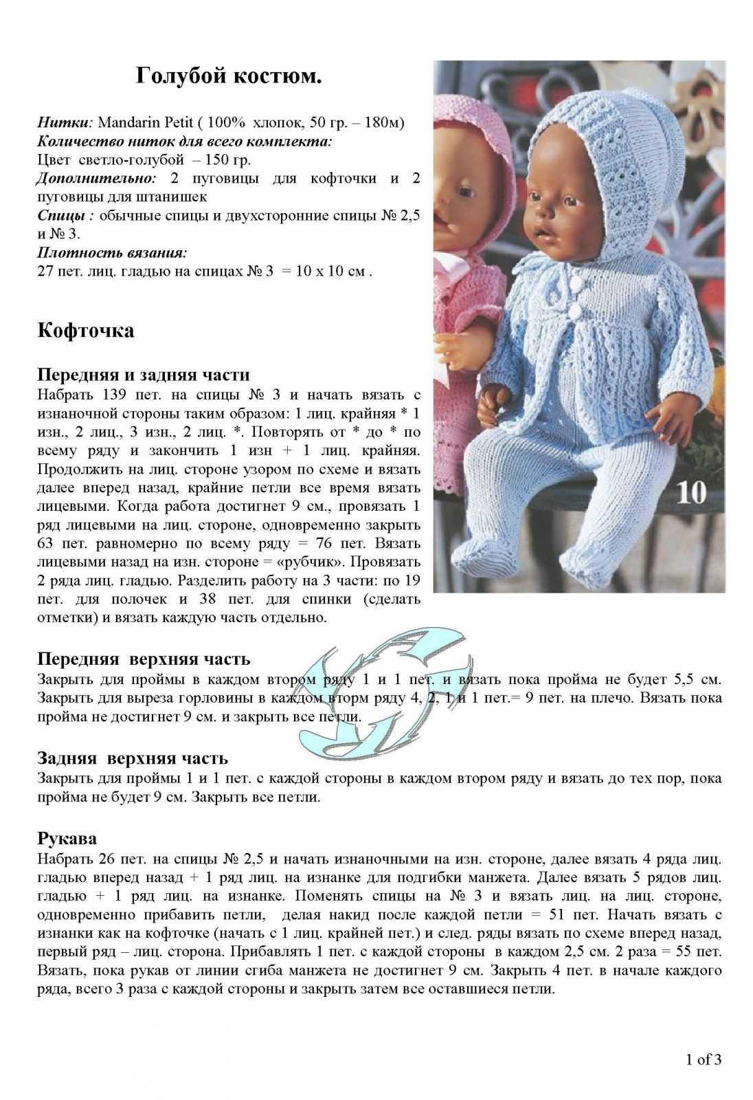 Вязание для кукол спицами с описанием беби бон