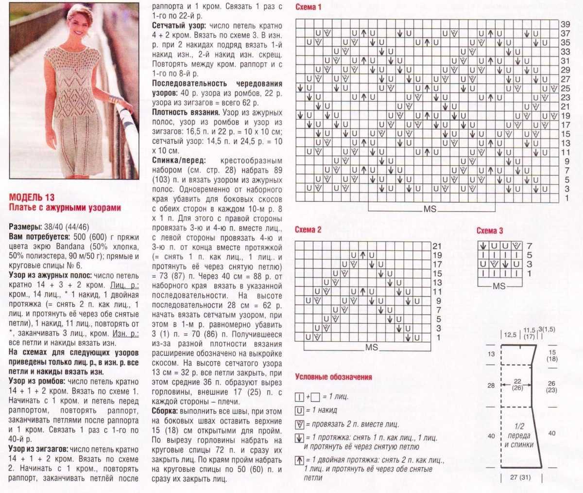 Вязание платье спицами узоры
