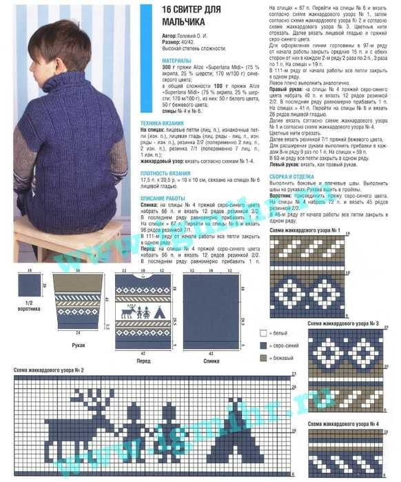 Вязание спицами свитера на мальчика 3 года 563