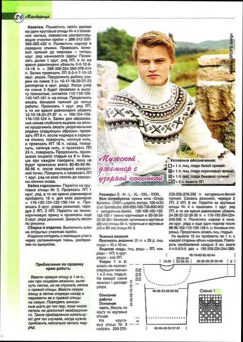 Вязание пуловеров из меланжевой пряжи