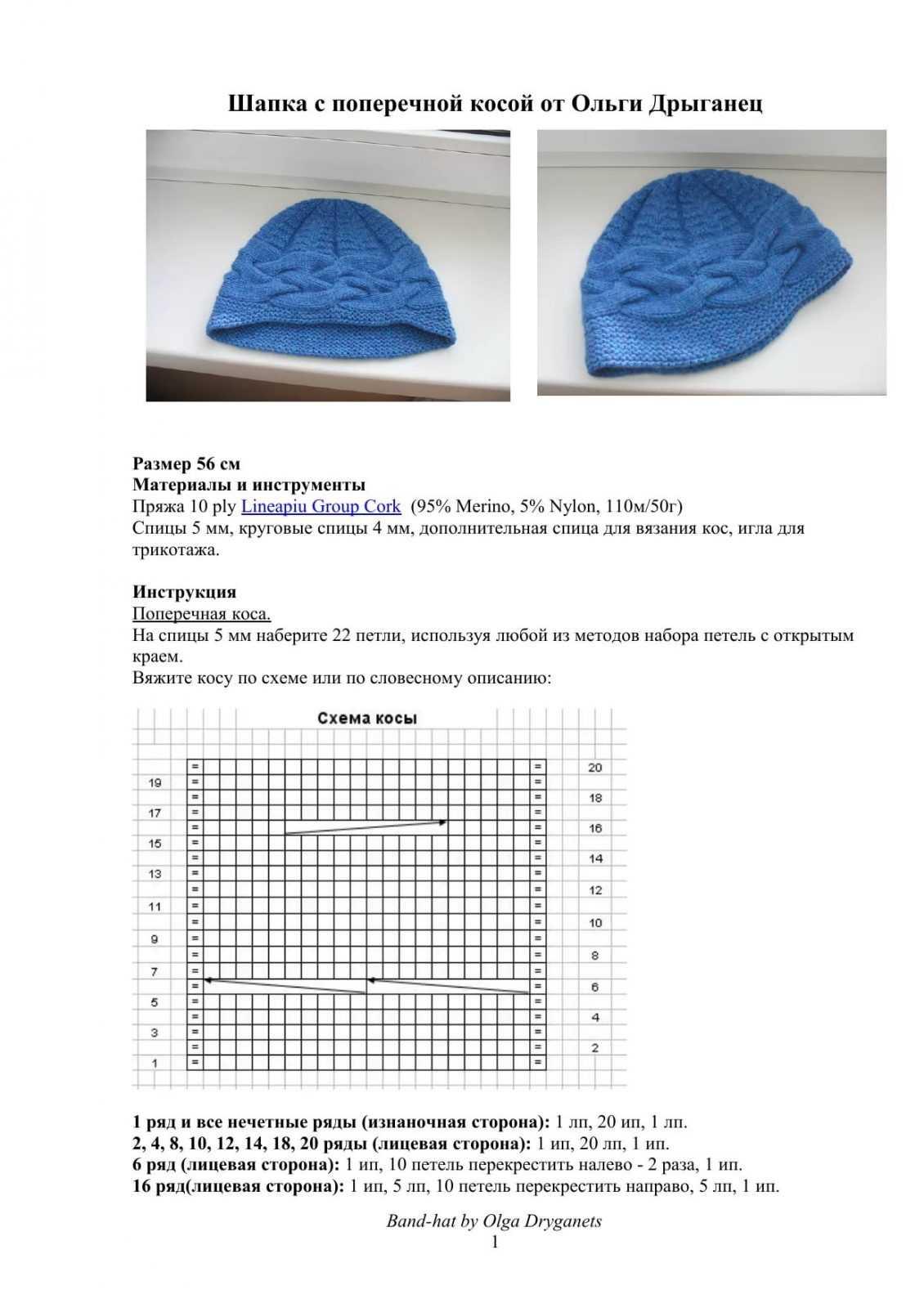 Вязание шапок поперечным вязанием для женщин спицами