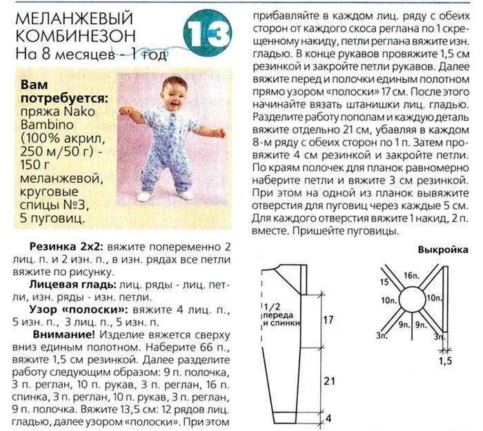 Вязание на детей реглан сверху