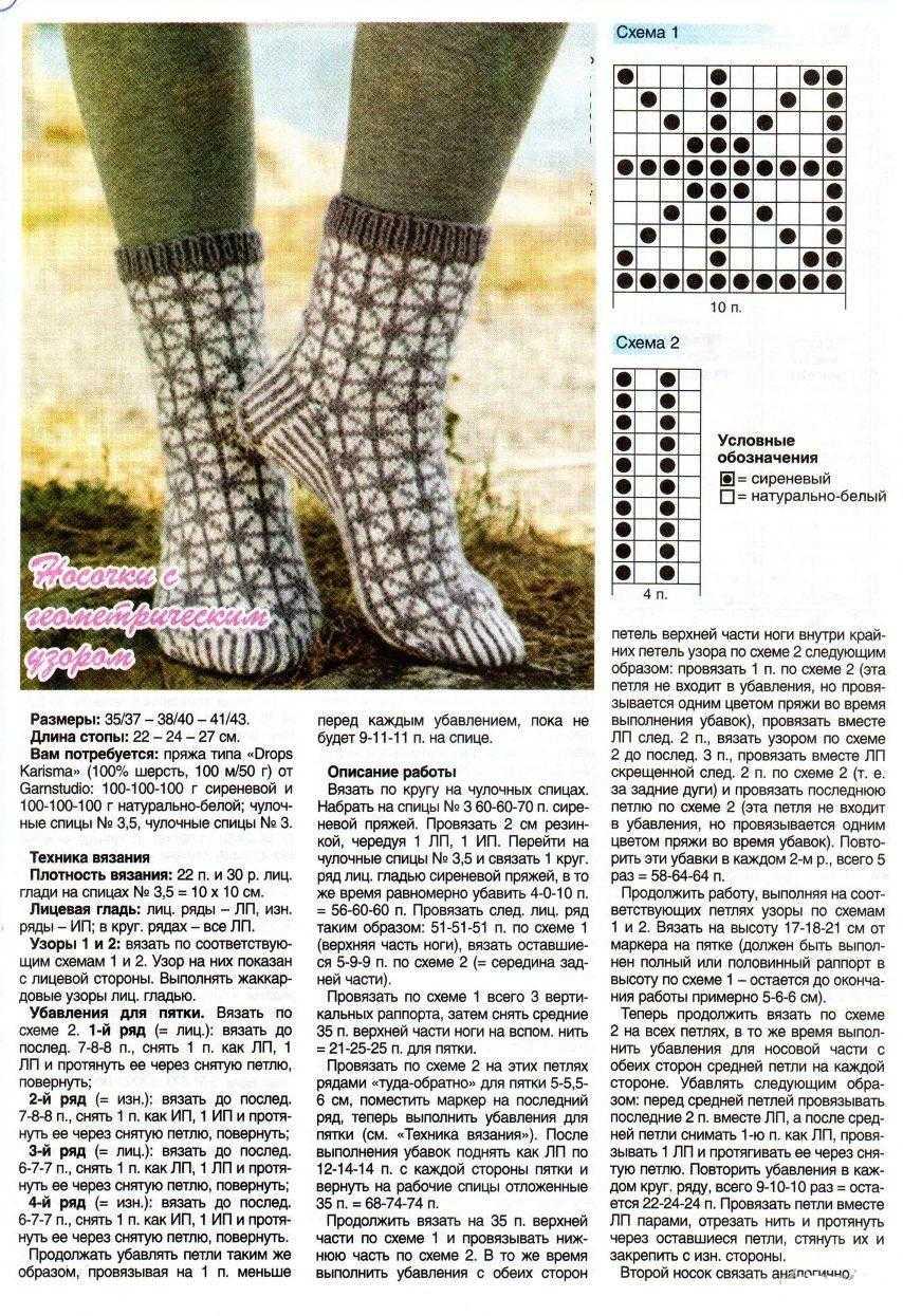 Вязание носков с рисунком схема и описание