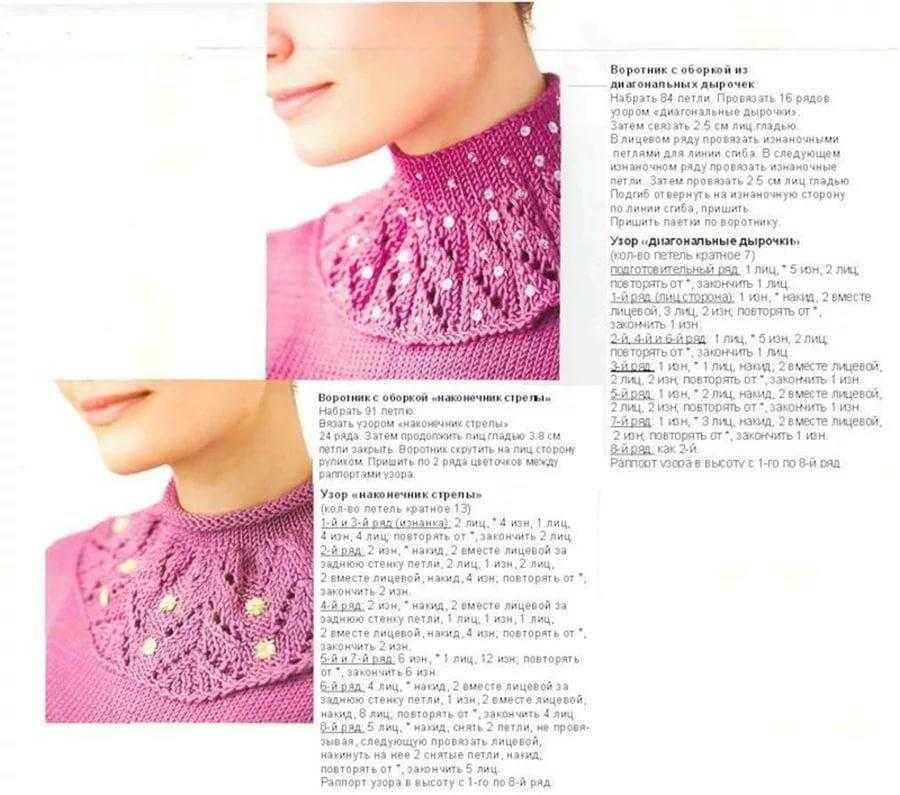 Вязание воротников для пуловеров 172