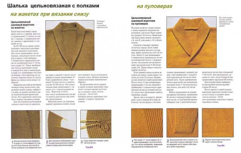 Вязание спицы воротник свитер