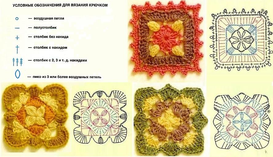 квадратные вязаные мотивы крючком со схемами