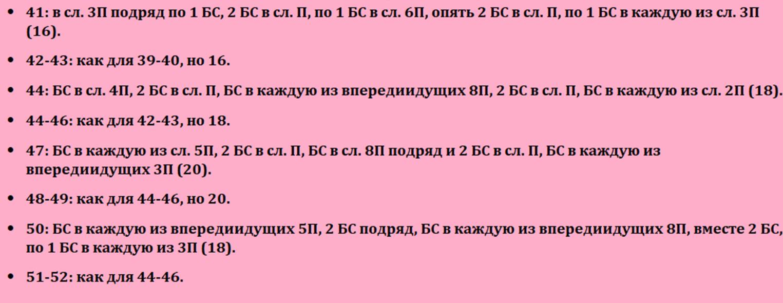 вязание рядов с 41 по 52