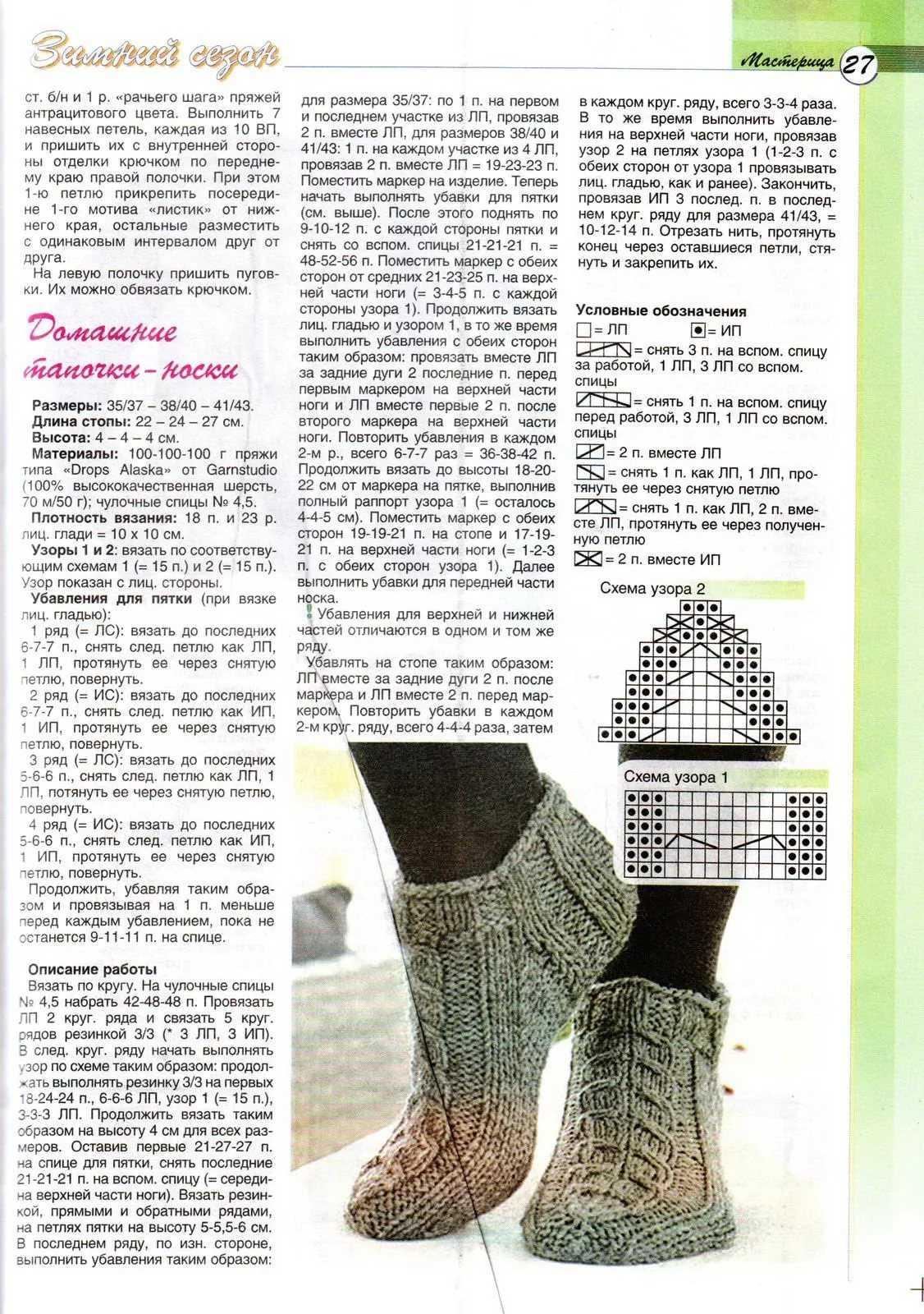 сотка вязание спицами красивые носки фото с схемами познакомитесь юношей