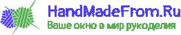 Рукоделие - HandMadeFrom.Ru