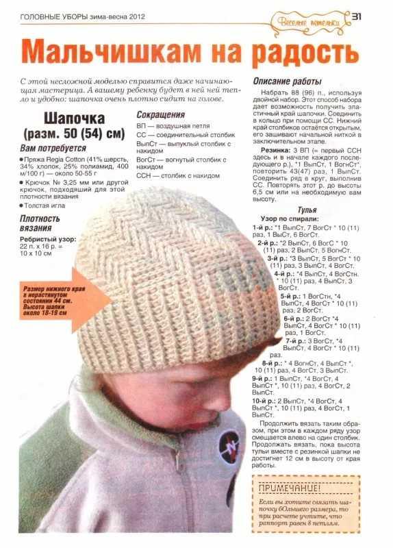 Вязаная шапка для мальчика спицами Зимняя шапка 12