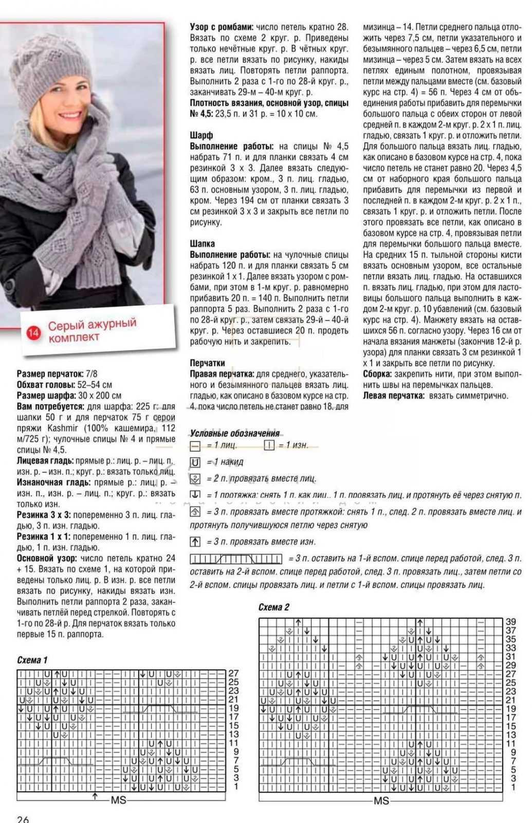 подарок вязание шапок спицами схемы года с описанием картинки красный мерседес
