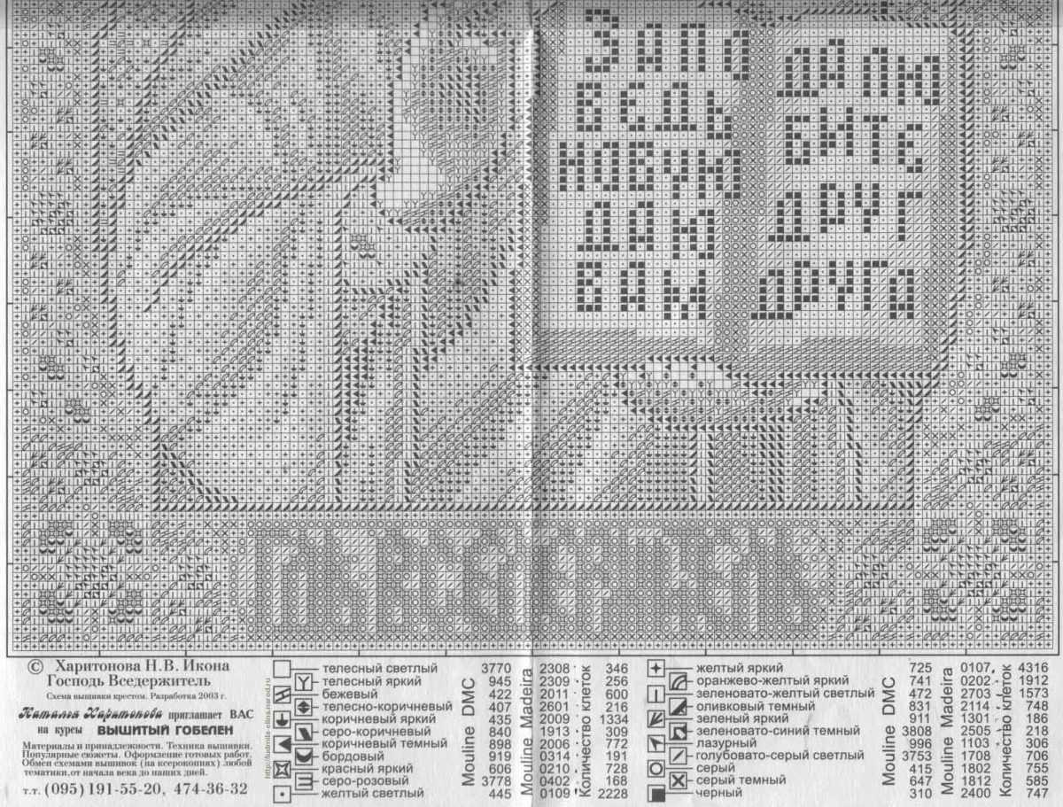 схема вышивки стоянка иванова господь вседержитель jpg